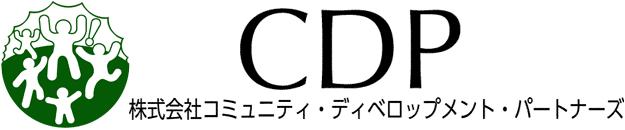 株式会社コミュニティ・ディベロップメント・パートナーズ(CDP)