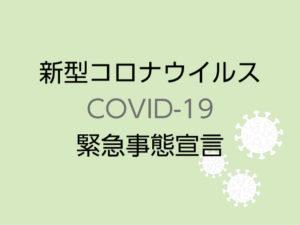 EmergencyForCOVID-19